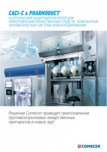 oncology-compounding-catalogue-ru