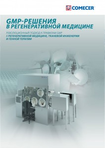 regenerative-medicine-catalogue-ru